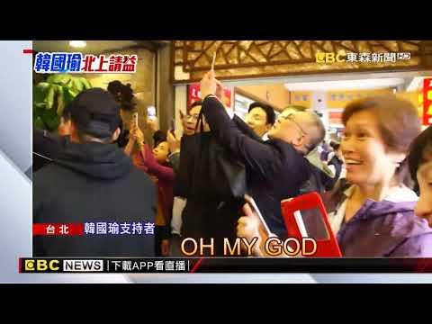 韓國瑜當選後首露面 「韓流」從南燒到台北