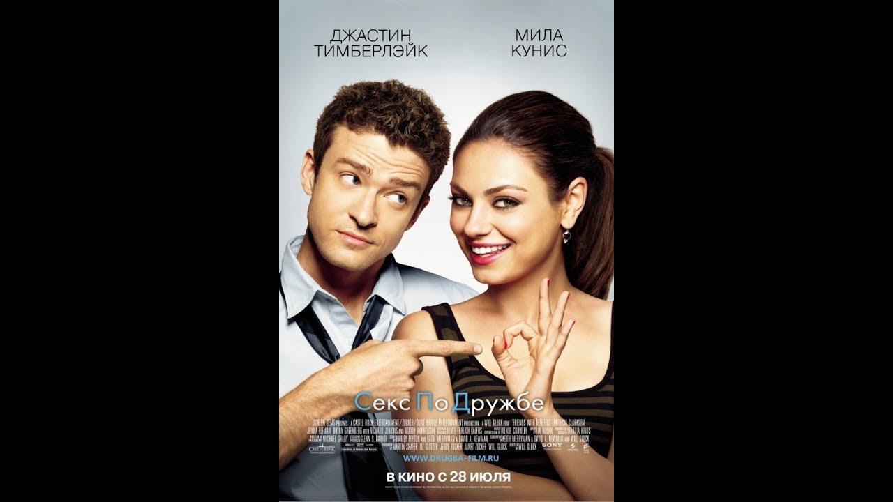 Кино онлайн смотреть бесплатносекс по дружбе русский трейлер 2011