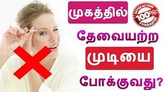 முகத்தில் உள்ள தேவையற்ற முடிகளை போக்க | How to Remove Unwanted Hair permanently in  tamil
