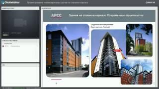 видео проектирование многоквартирных домов