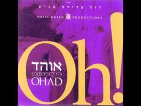 אוהד מושקוביץ - שתרחמני Ohad - Shtrachmaini