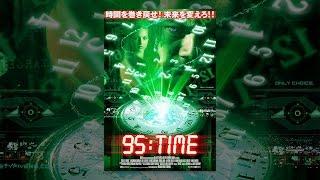 95:TIME(字幕版) thumbnail
