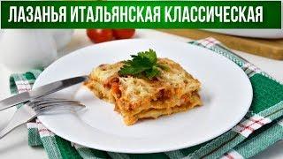 Лазанья итальянская классическая 💕 Настоящая традиционная лазанья в духовке вкусно и просто