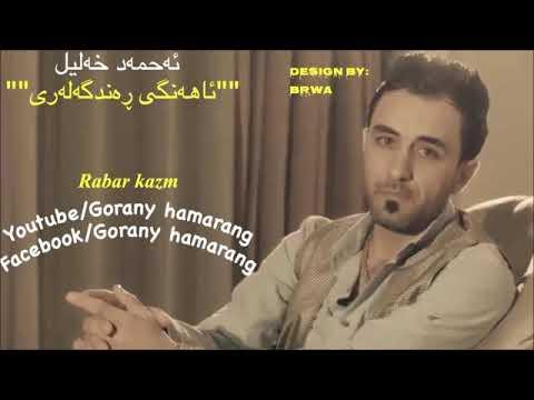 خؤشترين گؤرانى احمد خاليل زؤر شازه😘