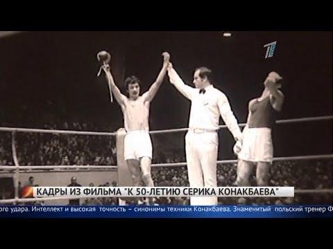 Легендарный боксёр Серик Конакбаев отмечает 60-летний юбилей