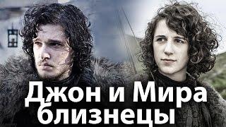 Джон Сноу и Мира Рид близнецы. Игра престолов теории на 7, 8 сезон