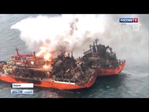 ВестиКрым.рф// Пожар на танкерах в Черном море. Как это было