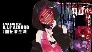 【LIVE】AZKi 5th LIVE『R.I.P AZHOOD』【#開拓者全滅】