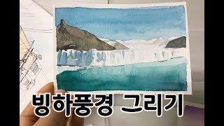 바다와 빙하풍경 그리기