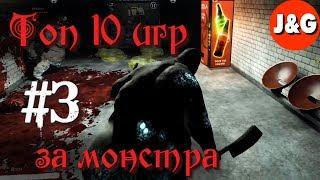 Топ 10 игр в которых вы играете за монстра #3