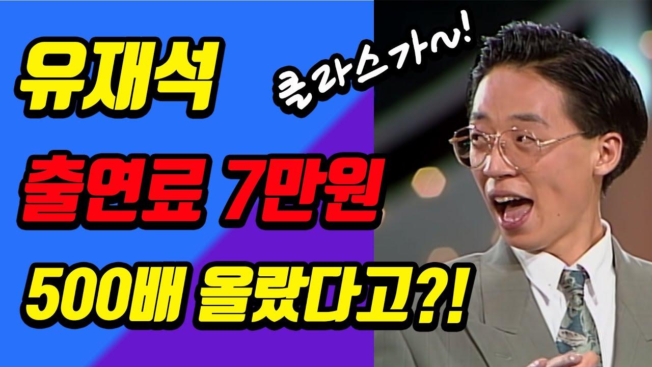 [안방TV] 500배 인상된 유재석의 출연료!? 국민MC 유재석의 출연료 신인에서 탑까지 얼마나 올랐나?!