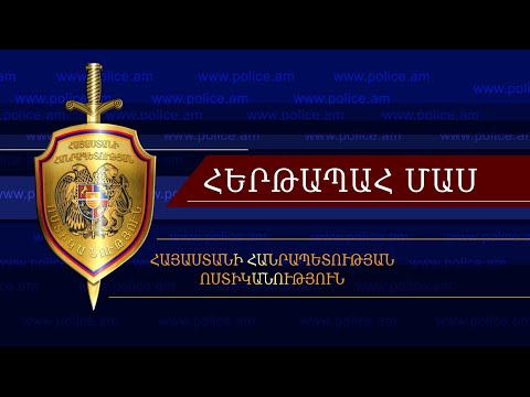 «Հերթապահ մաս» 08․07․2020 / Hertapah Mas