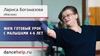 №816 - Готовый урок с малышами 4-6 лет - Лариса Богомазова, Омск