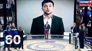 Зеленский потребовал от Порошенко освободить президентское кресло! 60 минут от 13.05.19