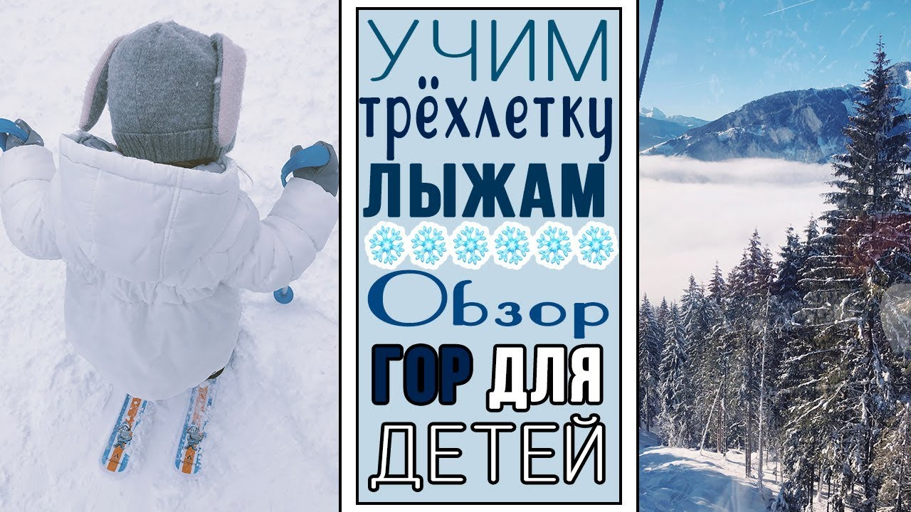 Лыжный отдых с ребенком| Учим ребенка 3х лет кататься на лыжах