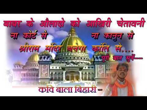 अयोध्या से पाकिस्तान तक धरती लाल कर देगे---- ''राम मन्दिर'' --कवि बाला बिहारी
