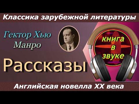 АУДИОКНИГА  Гектор Хью Манро (Саки)  \