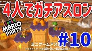 【スーパー マリオパーティ [Nintendo Switch]】ガチアスロンで全員泣かしたるー!! #10