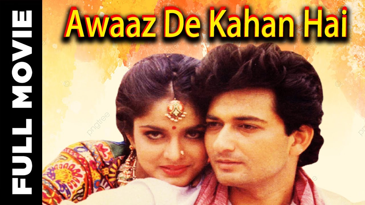 Download Awaaz De Kahan Hai (1990) | Superhit Romantic Movie | Avinash Wadhavan, Shikha Swaroop