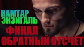 Намтар Энзигаль. Финал-Обратный отсчёт. Битва экстрасенсов 16 сезон 2015