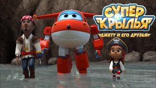 Супер Крылья - Самолетик Джетт и его друзья - Пиратская добыча - Мультики для детей (38)