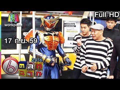 ตลก 6 ฉาก | 17 ก.ย. 59 Full HD