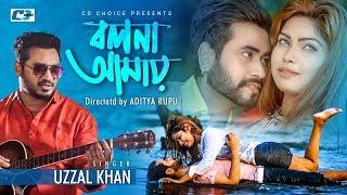Bolna Amay Uzzal Khan And Farabee Mp3 Song Download