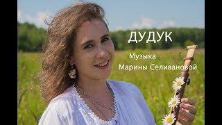 Музыка Марины Селивановой