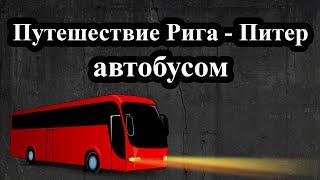 Переезд Латвия (Рига) - Эстония - Россия (Питер) на автобусе