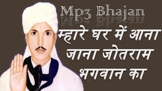 Baba Jotram Bhajan   म्हारे घर में आना जाना जोतराम भगवान्  का Mahare ghar me aana jana Jotram ka mp3