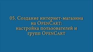 05 Создание интернет-магазина: настройки пользователей OpenCart