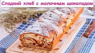 Сладкий Хлеб на Сыворотке с Молочным Шоколадом