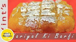 Coconut Burfi Recipe - Nariyal Barfi Vrat (upvas) Recipe