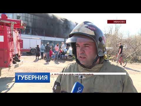 Пожар на заводе ИЗТС