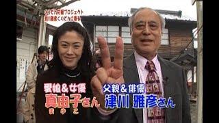 【津川雅彦さん追悼】津川親子のローカル線の旅