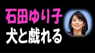 チャンネル登録お願いします ⇒ http://ur0.pw/GZuT 石田ゆり子、犬まみ...