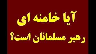 عبدالکریم سروش: آیا ولی فقیه ایران (خامنه ای) رهبر مسلمانان جهان است؟ چرا؟