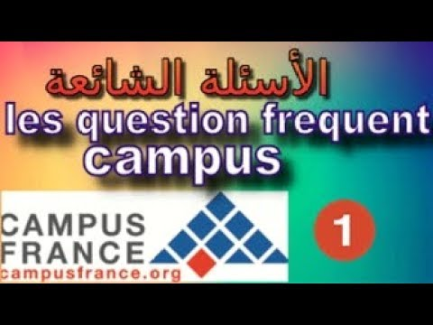 الأسئلة الشائعة les question frequent campus france