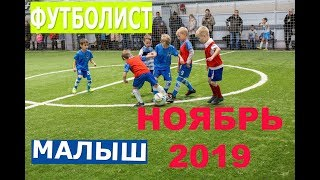 KID SOCCER PLAYER 5 YEARS МАЛЫШ ФУТБОЛИСТ 5 ЛЕТ ГОЛЫ И ЛУЧШИЕ МОМЕНТЫ НОЯБРЬ 2019