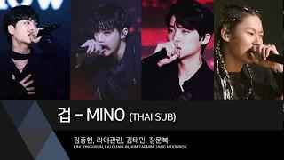 Video [PRODUCE101 THAISUB] FEAR - MINO By Jonghyun, Guanlin, Taemin, Moonbok download MP3, 3GP, MP4, WEBM, AVI, FLV Maret 2018
