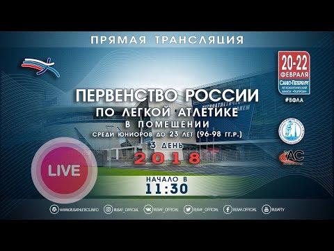 Первенство России U23 в помещении 2018 - 3 день