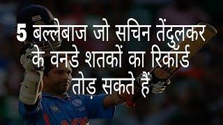5 batsman who can break Sachin Tendulkar's ODIs 49hundred record | Hindi Education.