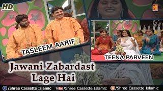 Qawwali - Jawani Zabardast | Teena Parveen & Tasleem Arif | Bhojpuri Qawali | 2016 | Full HD Video