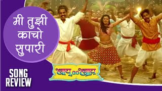 Kachho Supari | Song Review | Bai Go Bai | Marathi Item Songs | Reshma Sonawane