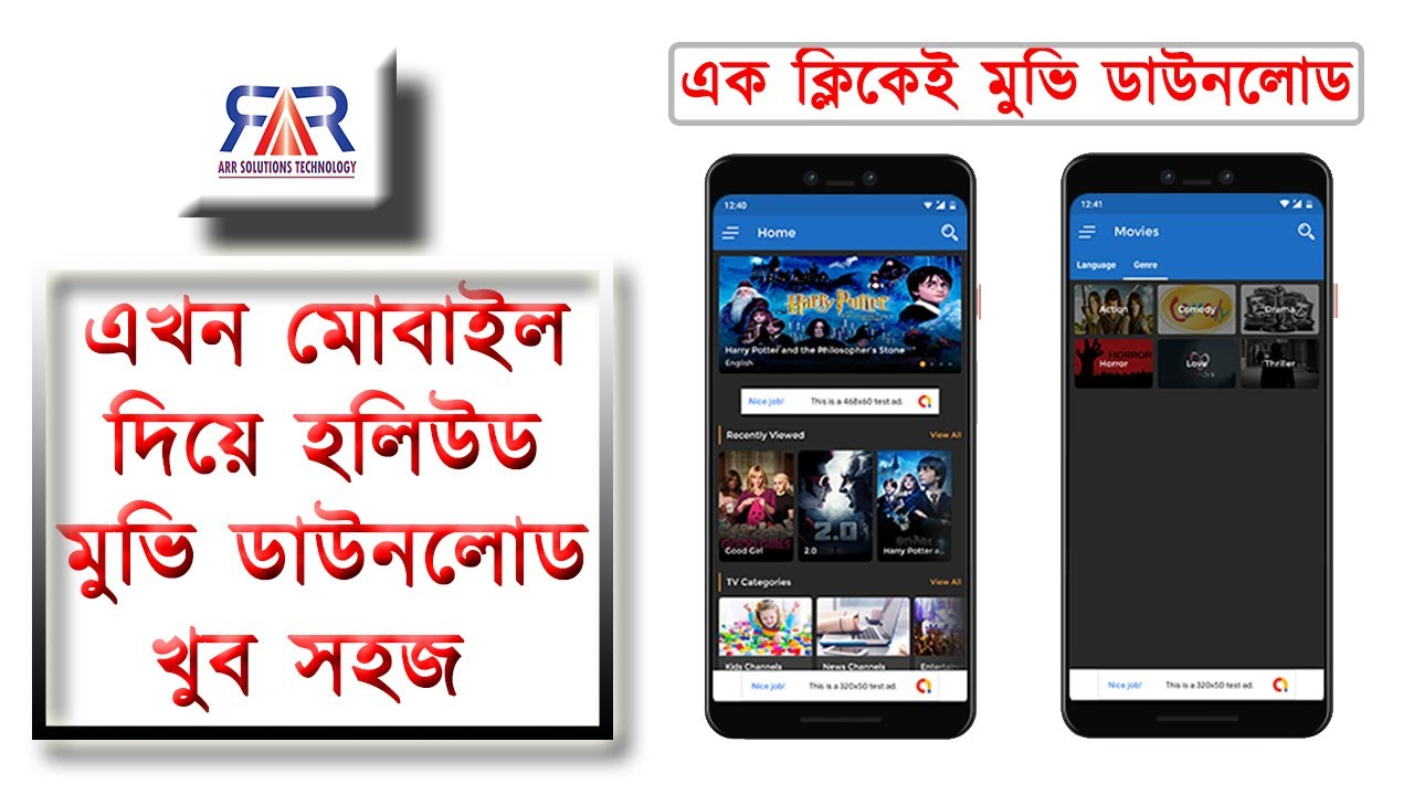 How to download Hollywood movies by mobile phones Bangla Tutorial