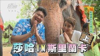 食尚玩家【斯里蘭卡】不只喝紅茶(上)莎莎.哈孝遠帶你看大象療癒玩(完整版)
