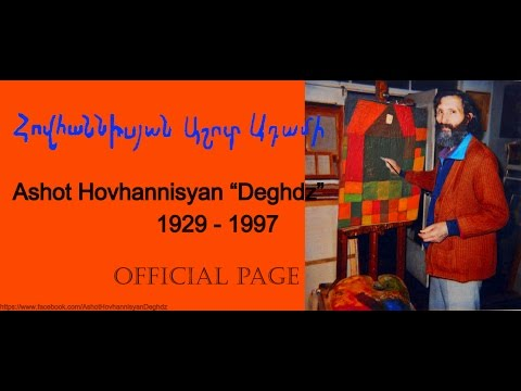 Ashot Hovhannisyan (Deghdz)Film , Հովհաննիսյան Աշոտ Ադամի (Դեղձ) Ֆիլմ ,