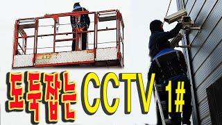 CCTV설치방법 노가다 일당 250,000원 극한직업.…