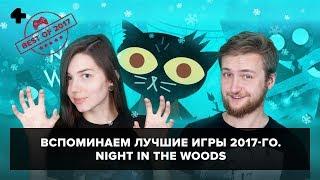 Лучшие игры 2017-го (14.12.17). Артём и Евгения играют в Night in the Woods