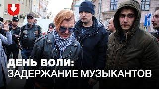 Задержание Вольского и других музыкантов на Дне Воли